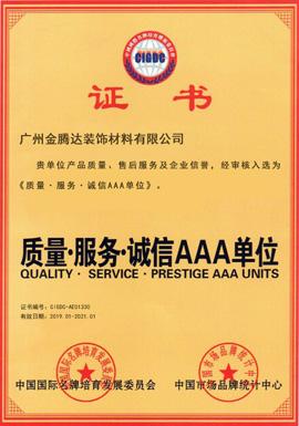 质量・服务・诚信AAA单位