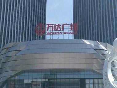 湛江万达广场